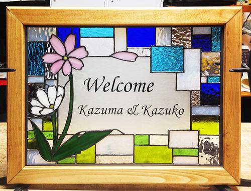 ステンドグラスのウェルカムボード【花】