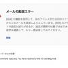 先日、ホームページがハッキングされました